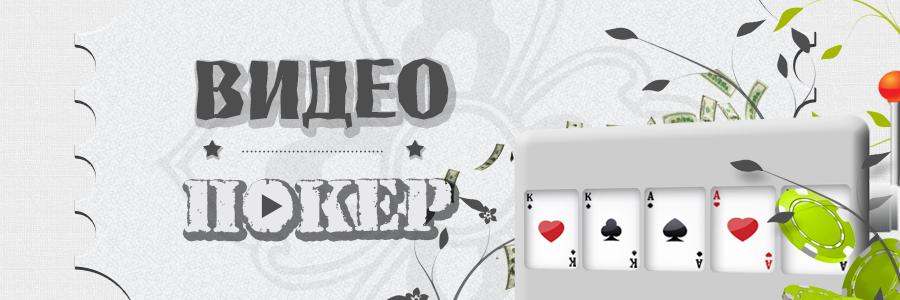 Видео Покер
