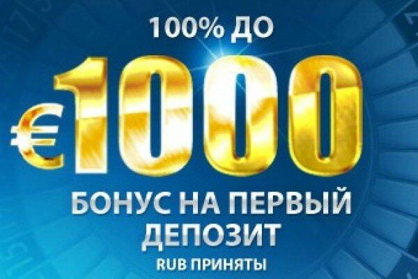 Казино Депозит Бонус в €1000