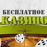 Понятие «бесплатное казино»