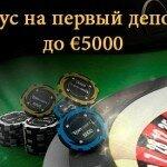 Бонус на Первый Депозит в €5000