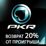 Возврат 20% от проигранных денег на PKR Казино
