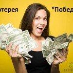 Лотерея «Победа» выходит на просторы интернета