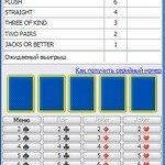 Video Poker Calculator – программа расчета шансов в покере