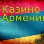 В Армении перенесут казино за пределы столицы