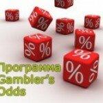 Gambler's Odds – помощник при анализе азартных игр