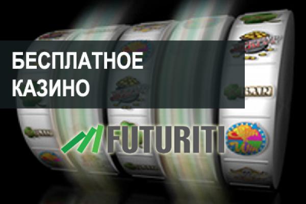 Бездепозитный бонус в казино Futuriti