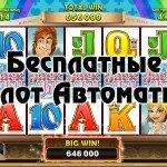 Бесплатные игры слот автоматы
