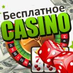 Онлайн игры казино автоматы бесплатно