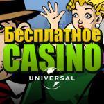 Онлайн казино и рулетка бесплатно