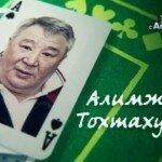 В США закатали партнеров Тайванчика по казино