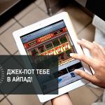 Казино для iPad или iPhone