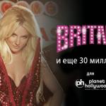 Бритни Спирс 300 $ за ночь
