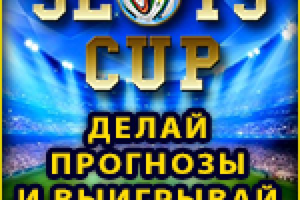 """Крупнейшее казино предлагает 1000 бесплатных вращений в """"Slots Cup"""" во время Чемпионата мира."""