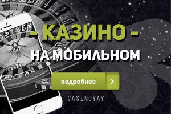 Лучшие мобильные казино