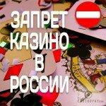 Когда запретили казино в России?
