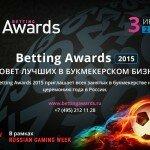Betting Awards 2015 наградит лучших в букмекерском бизнесе