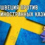 Швеция против иностранных казино