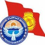 Запрет букмекерства в Киргизстане