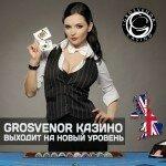 Grosvenor казино в Англии выходит на новый уровень