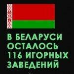 В Беларуси осталось 116 игорных заведений