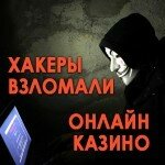 Джекпот: хакеры взломали онлайн казино