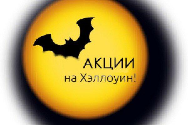 Акции на Хэллоуин