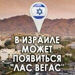 В Израиле может появиться свой «Лас Вегас»