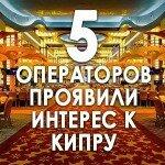 5 операторов проявили интерес к Кипру