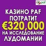 Казино Paf потратит €320,000 на исследование лудомании