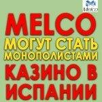 Melco могут стать монополистами казино в Испании