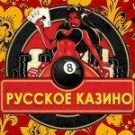 Хорошее русское казино