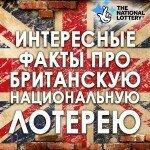 Интересные факты про Британскую национальную лотерею