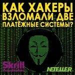 Как хакеры взломали две платёжные системы казино?