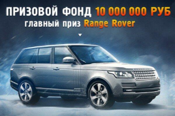 Выиграй Range Rover вместе с Casino-X