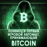 Появился первый игровой автомат, принимающий Bitcoin