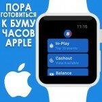 Пора готовиться к буму часов Apple