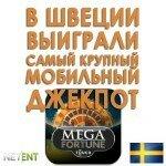 В Швеции выиграли самый крупный мобильный джекпот