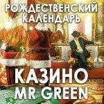 Рождественский календарь казино Mr Green