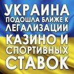 Украина подошла ближе к легализации казино и спортивных ставок