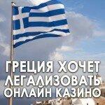 Греция хочет снова легализовать онлайн казино