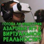 Готова ли индустрия азартных игр к виртуальной реальности?