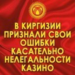 В Киргизии признали свои ошибки касательно нелегальности казино