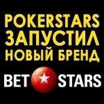 PokerStars запустил новый бренд — BetStars