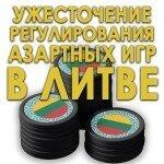 Ужесточение регулирования азартных игр в Литве