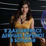 В Латвии онлайн казино вербует девушек в бордели