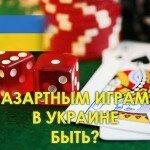Украина приближается к легализации азартных игр