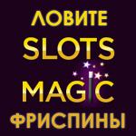 Новая акция от SlotsMagic – крути «на халяву»