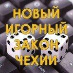 Чехия приближается к легализации иностранных онлайн казино