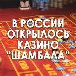 «Шамбала» — не в Тибете, а в «Азов-Сити»