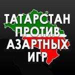 В Татарстане хотят ужесточить наказание за азартные игры